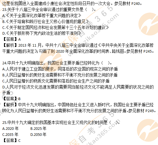 2020年10月自考中国近代史纲要真题答案8