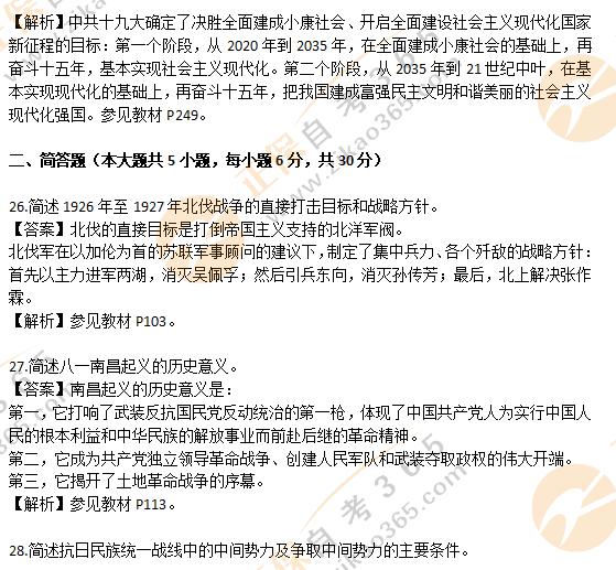 2020年10月自考中国近代史纲要真题答案9 (1)