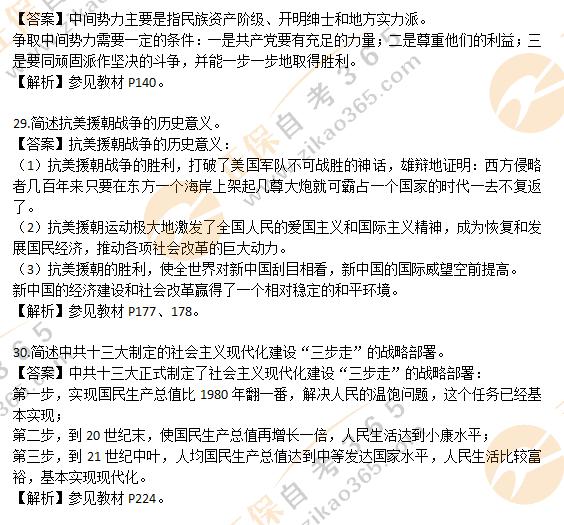 2020年10月自考中国近代史纲要真题答案10
