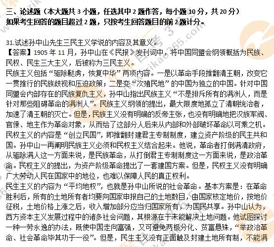 2020年10月自考中国近代史纲要真题答案11