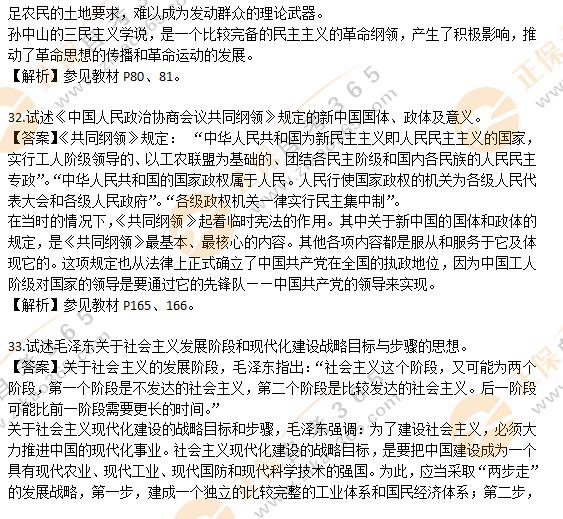 2020年10月自考中国近代史纲要真题答案12