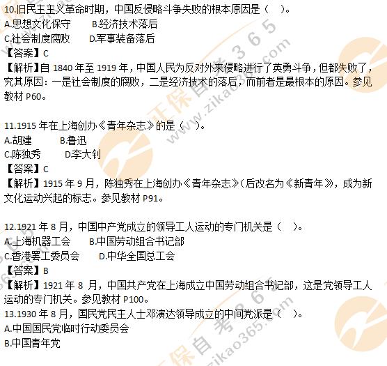 2020年10月自考中国近代史纲要真题答案4
