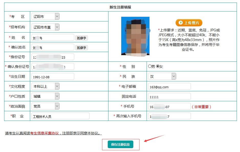 辽宁自考新生注册流程3