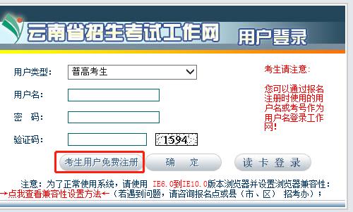 2021年4月云南自考新生注册流程1