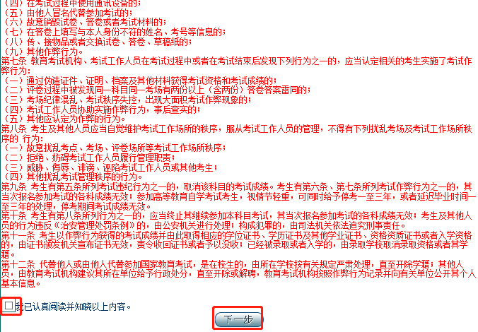 2021年4月云南自考新生注册流程2