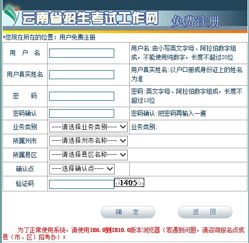2021年4月云南自考新生注册流程3