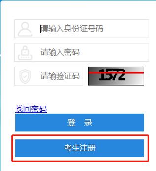 2021年10月四川自考报考流程1