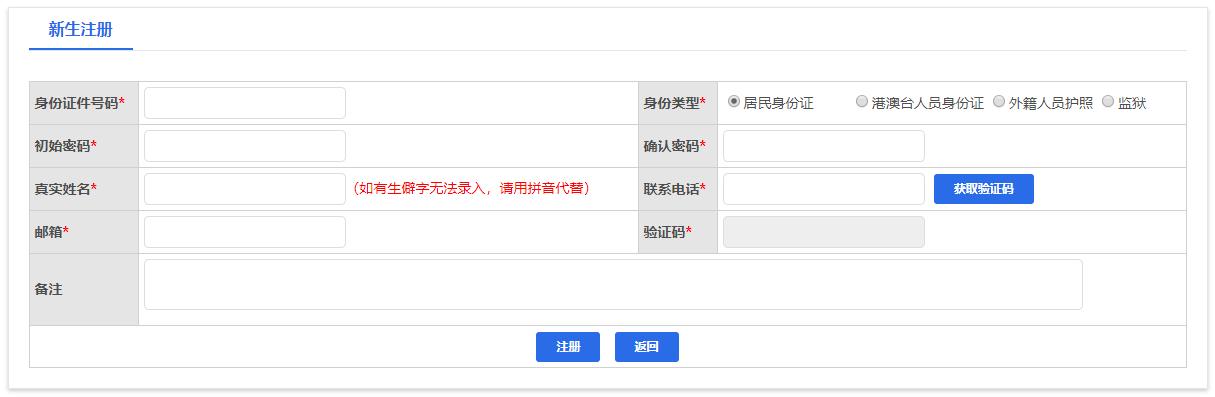2021年10月四川自考报考流程2