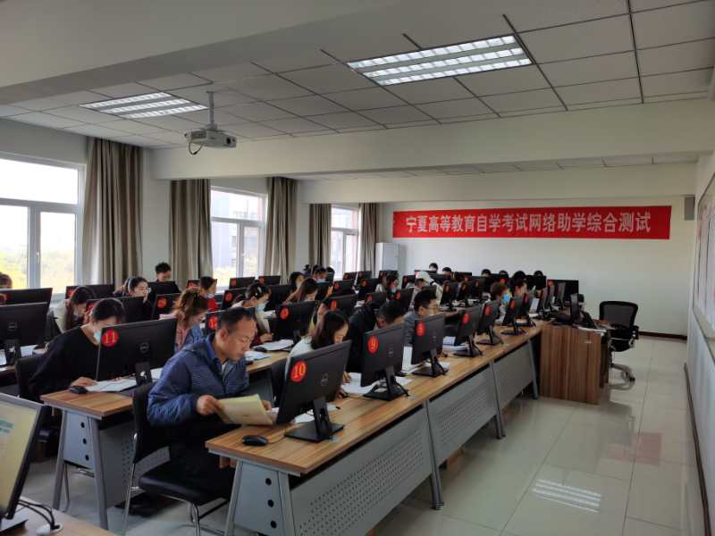 宁夏2020年10月高等教育自学考试网络助学1