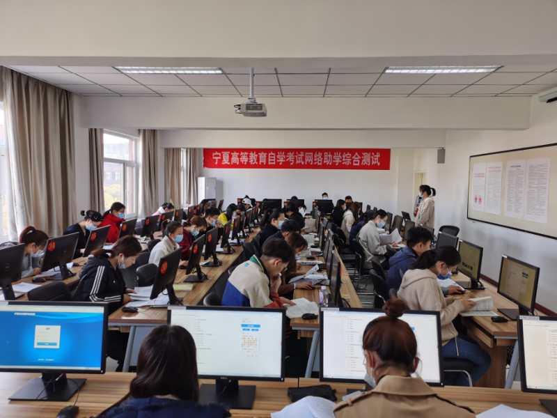 宁夏2020年10月高等教育自学考试网络助学2