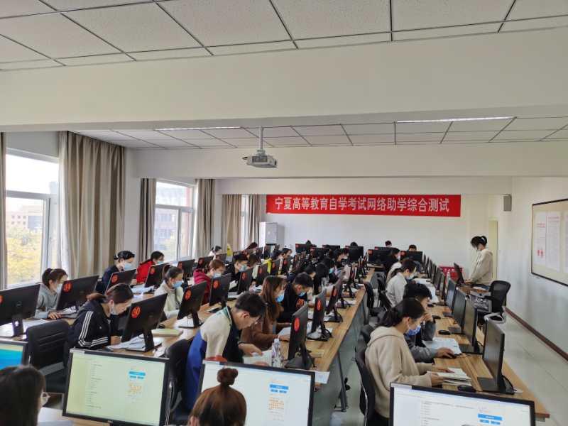 宁夏2020年10月高等教育自学考试网络助学3