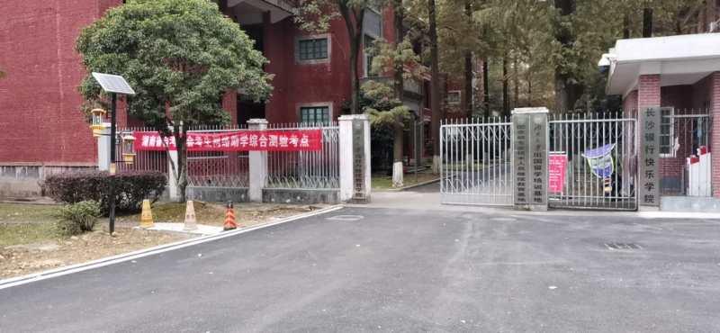 湖南综合测验考试考场