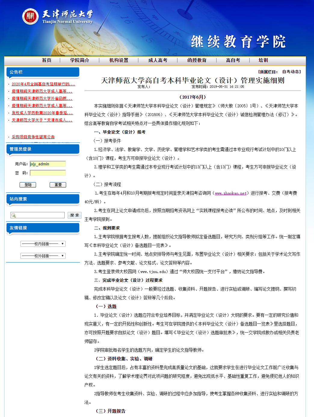 天津师范大学高自考本科毕业论文(设计)管理实施细则