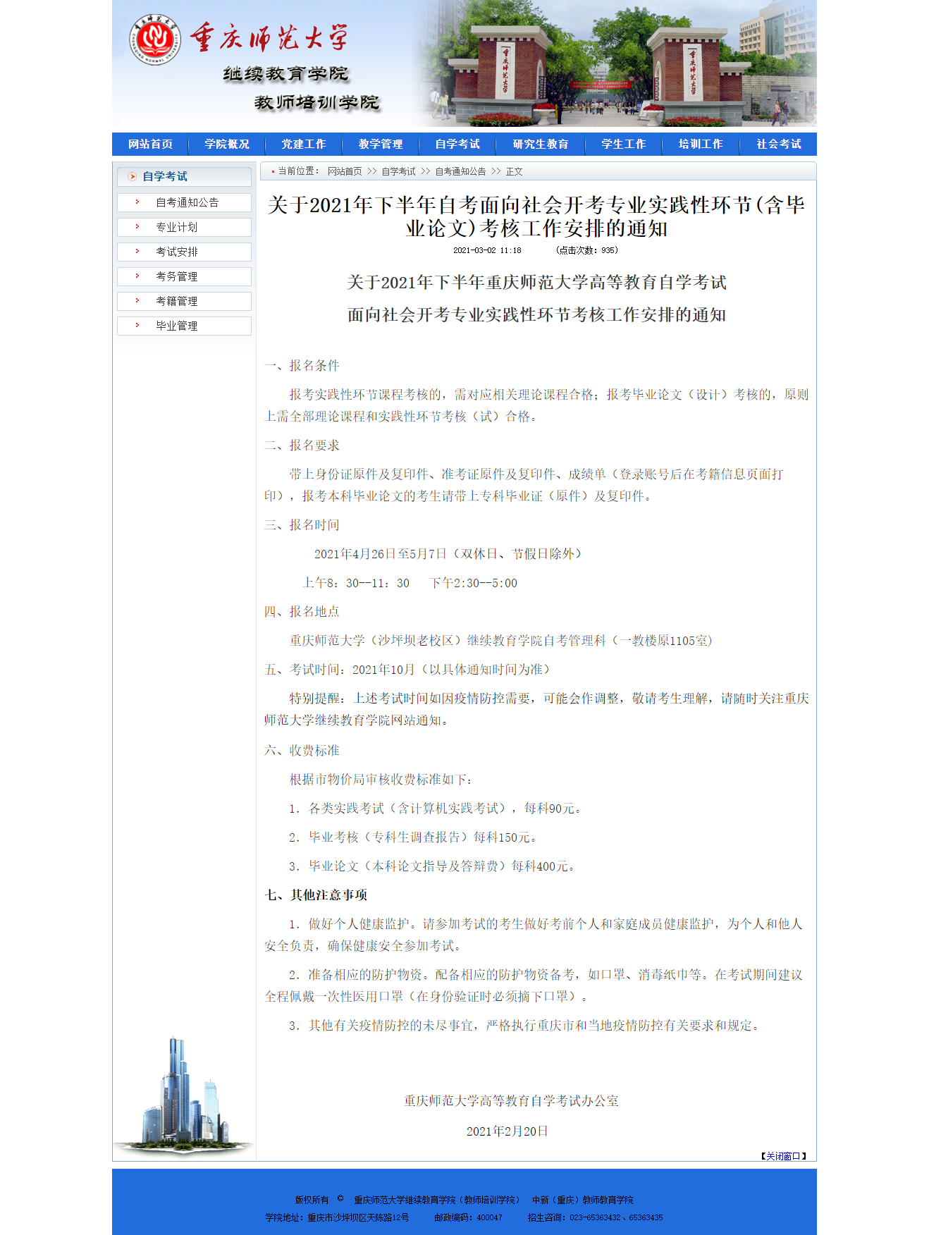2021年下半年重庆师范大学自考面向社会开考专业实践性环节(含毕业论文)考核工作安排