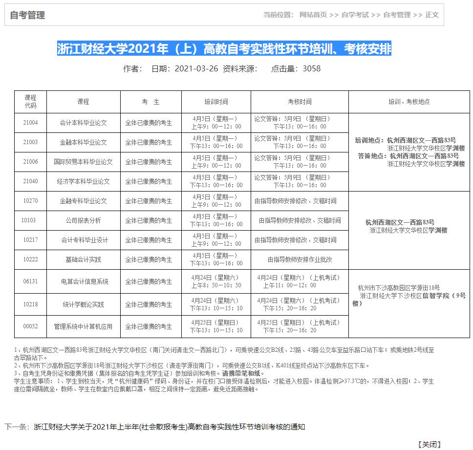 浙江财经大学2021年(上)高教自考实践性环节培训、考核安排