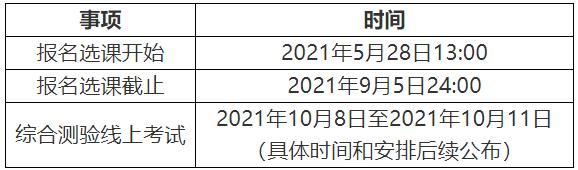 2021年10月考期天津面向社会的自学考试网络助学报名时间安排