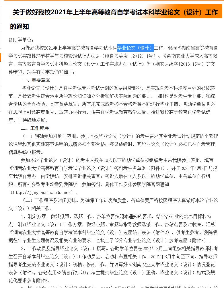 2021年上半年湖南农业大学自学考试本科毕业论文(设计)工作通知