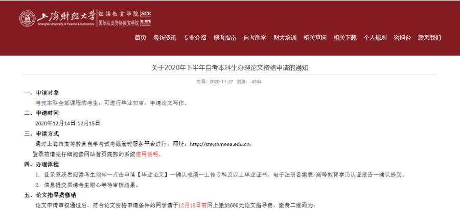 关于2020年下半年上海财经大学自考本科生办理论文资格申请的通知