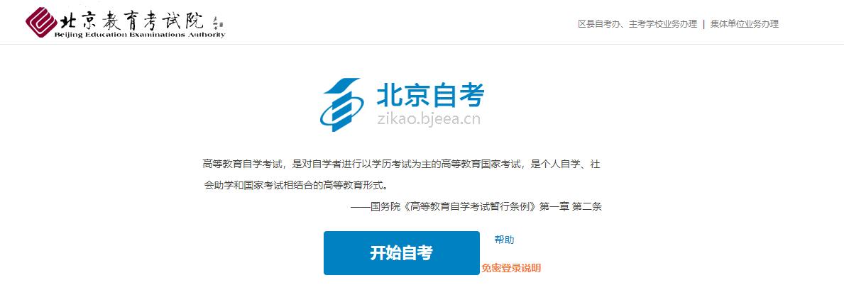 2021年4月北京自考报名入口
