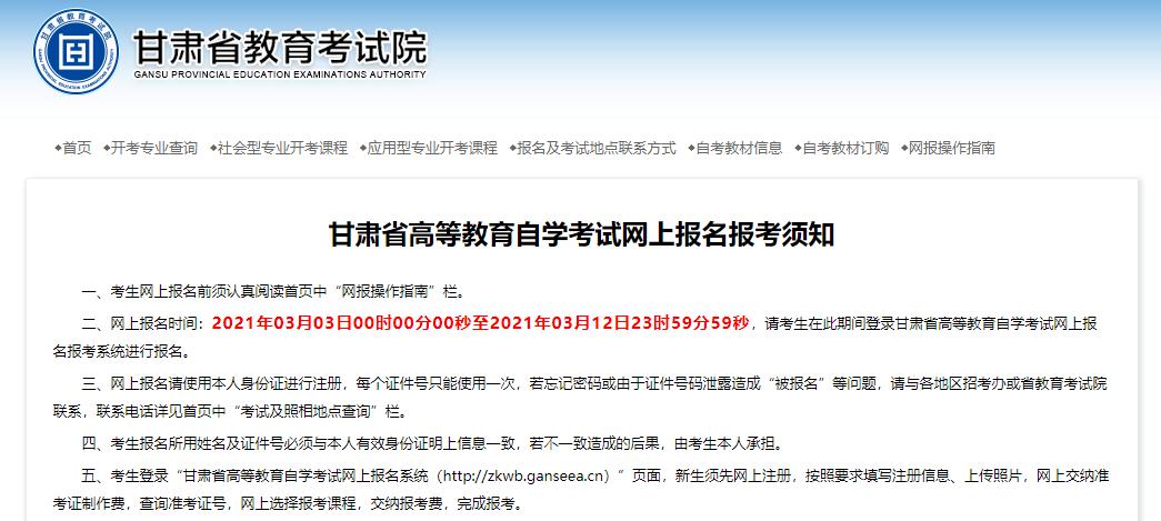 2021年10月甘肃自考报名入口