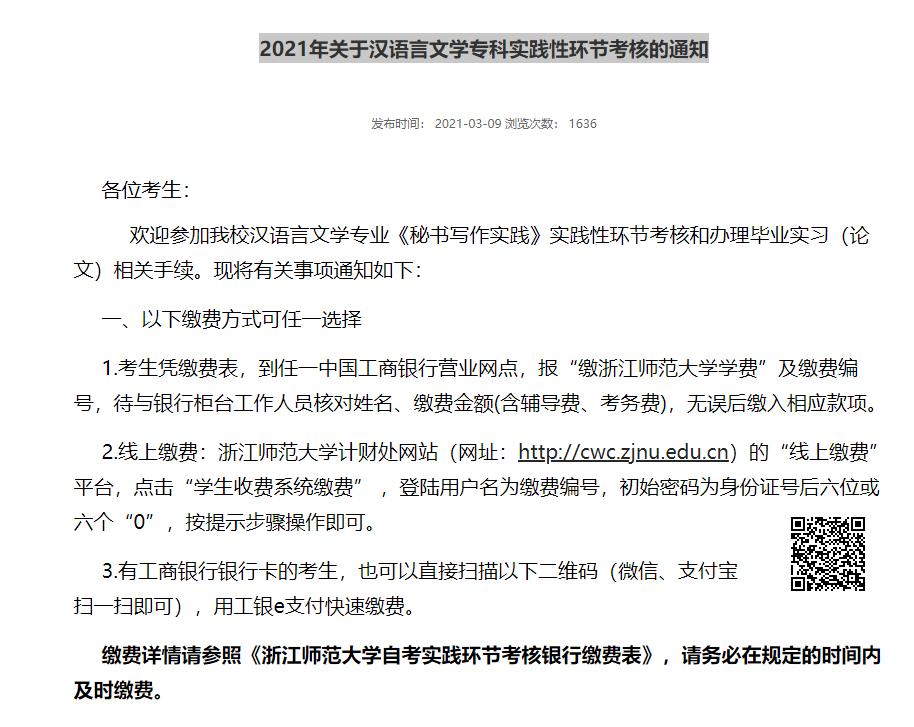 2021年浙江师范大学关于汉语言文学专科实践性环节考核的通知
