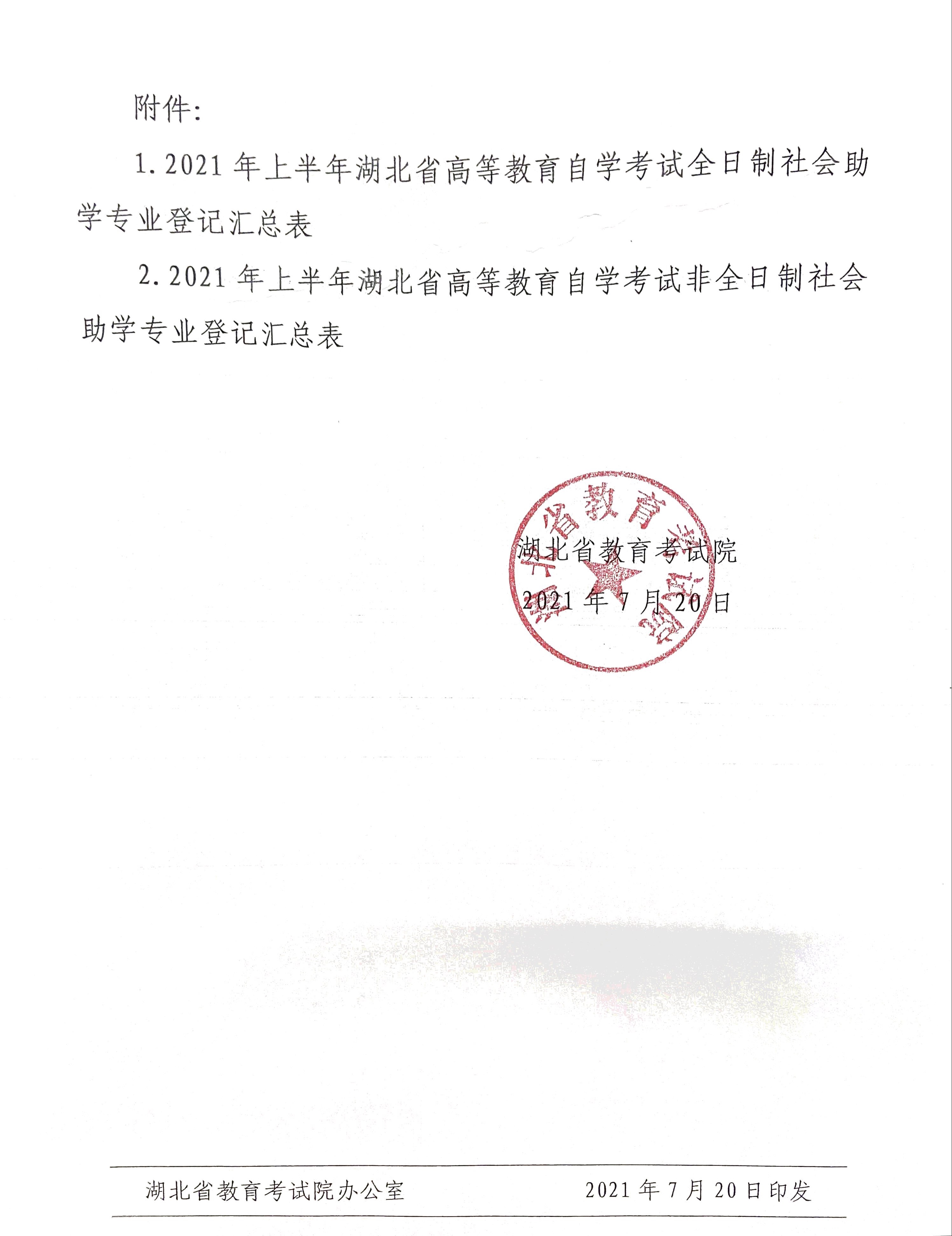 IMG_0822(20210721-114108)