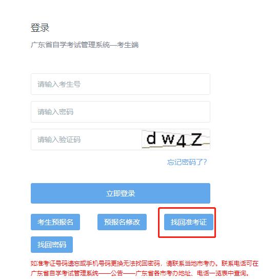 广东自考准考证号怎么查